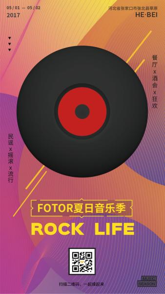 夏日音樂季娛樂海報設計模板素材