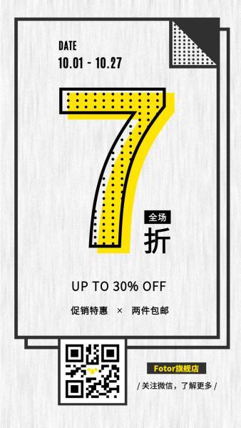 促销特惠全场7折海报设计模板素材