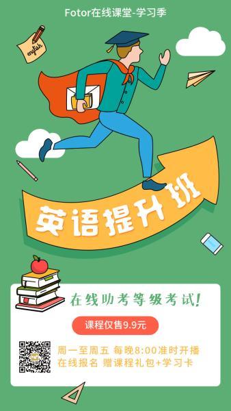 英语在线培训宣传海报设计模板素材
