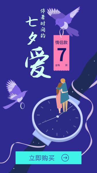 七夕爱情侣款手表7折促销活动海报设计模板素材