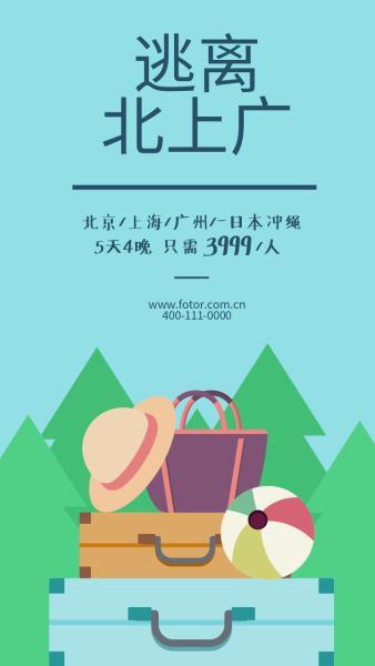 卡通旅游逃离北上广海报设计模板素材