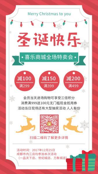 圣诞节商场促销海报设计模板素材