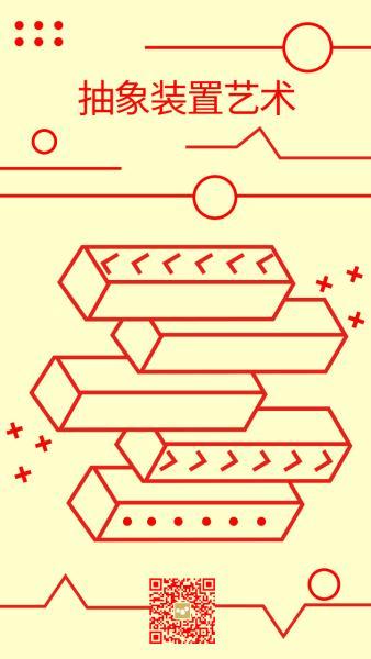 抽象装置艺术海报设计模板素材