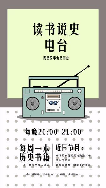 电台娱乐节目海报设计模板素材