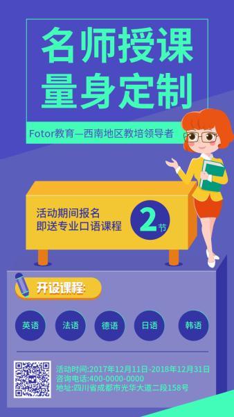 外语培训教育海报设计模板素材