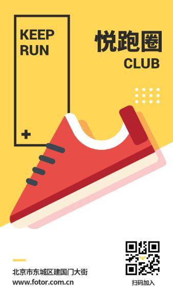 悦跑圈俱乐部运动海报设计模板素材