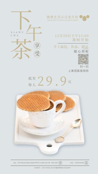 下午茶小清新海报设计模板素材