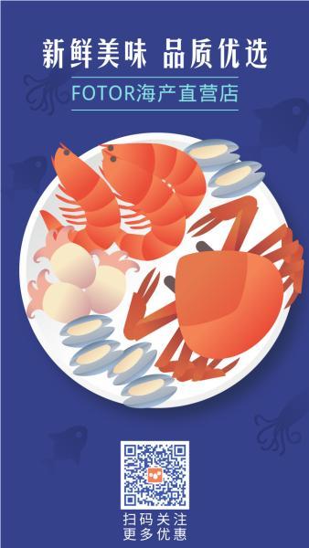 蓝色海产品海鲜宣传海报设计模板素材