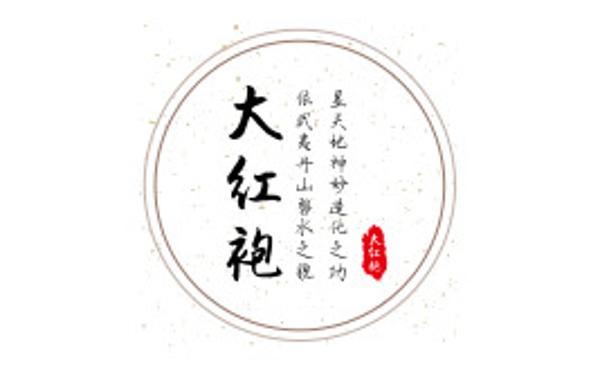 中国风简约大红袍不干胶设计模板素材