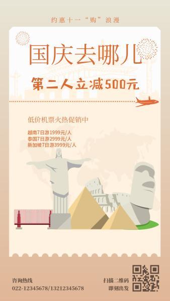 国庆去哪儿玩机票火热促销开启浪漫旅游海报设计模板素材