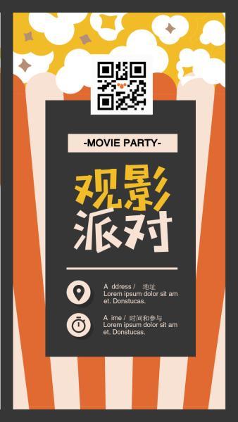 观影派对娱乐聚会活动电影创意海报设计模板素材