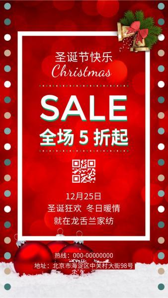 圣诞节家纺促销海报设计模板素材