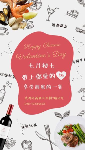 西餐厅七夕情人节宣传活动海报设计模板素材