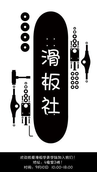校园社团滑板社招新海报设计模板素材