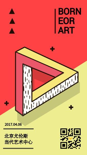 艺术展览创意海报设计模板素材