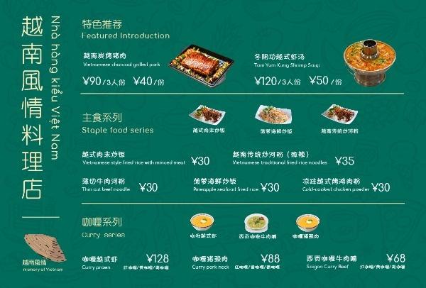 越南风情料理店菜单模板素材