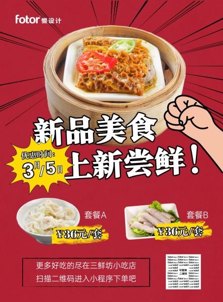 餐饮美食风味小吃早茶宣传推广红色漫画海报设计模板素材