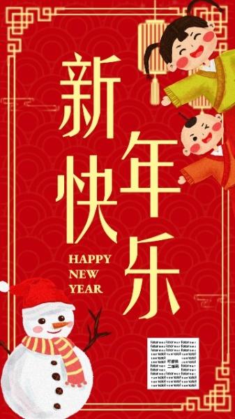 喜庆中国风元旦新年节日祝福海报设计模板素材