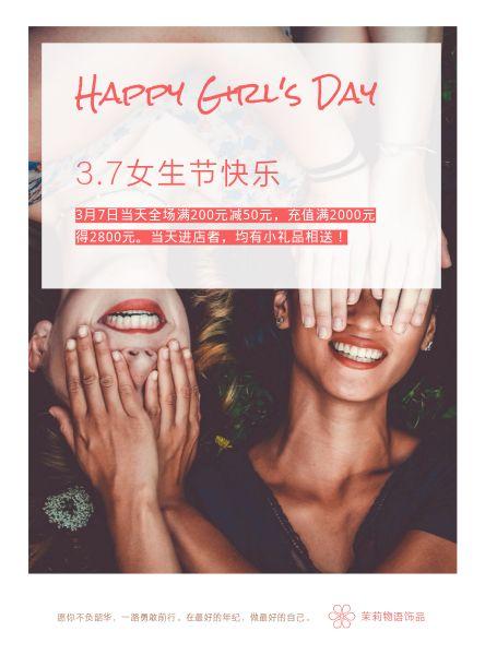 白色小清新3.7女生节DM宣传单设计模板素材