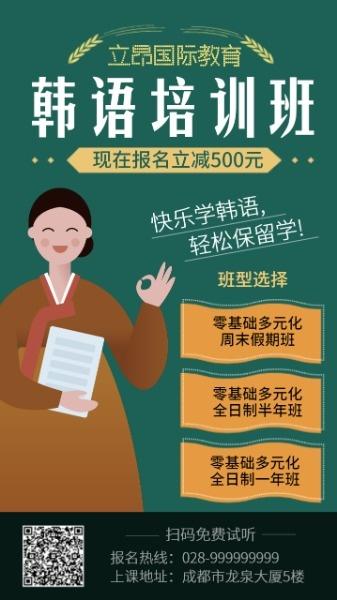 韩语培训班卡通宣传海报设计模板素材