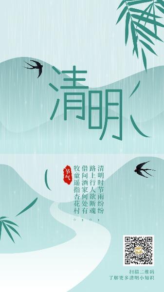 传统文化节气清明节日海报设计模板素材