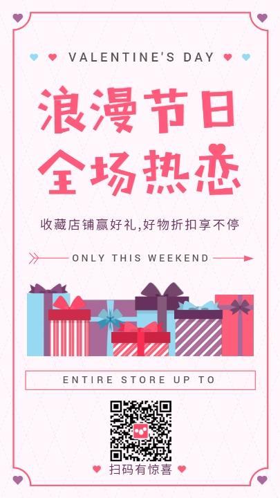 情人节全场热恋海报设计模板素材