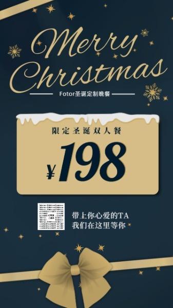 圣诞节双人晚餐定制海报设计模板素材