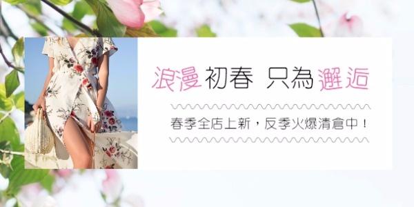 春季女裝上新清新淘寶banner