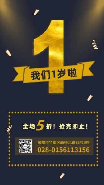 金色喜庆1周年庆典海报设计模板素材