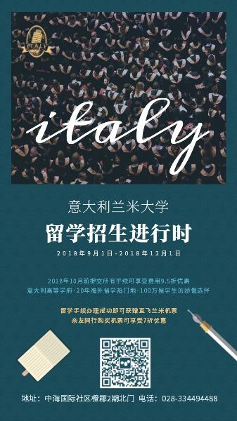 学校大学招生出国留学海报设计模板素材