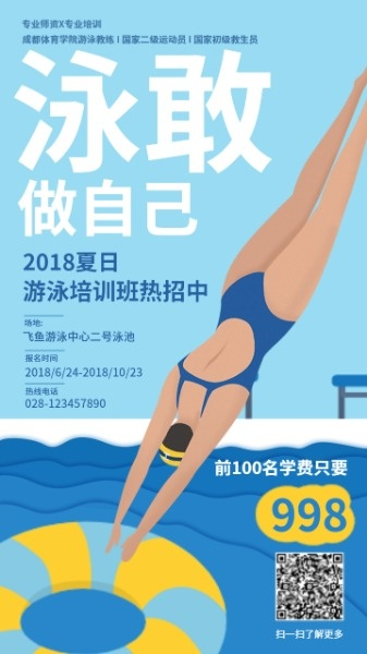 游泳培训班招生海报设计模板素材