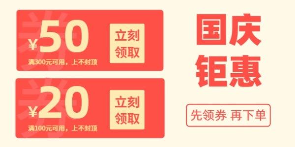 國慶節促銷折扣優惠券滿減打折淘寶banner設計模板素材