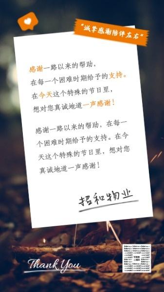 白色簡約感恩感謝信海報設計模板素材