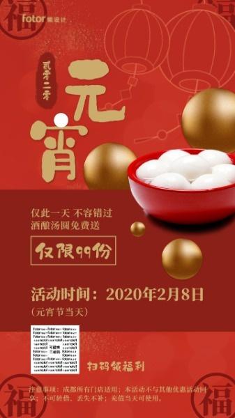 红色中国风元宵节元宵促销活动海报设计模板素材