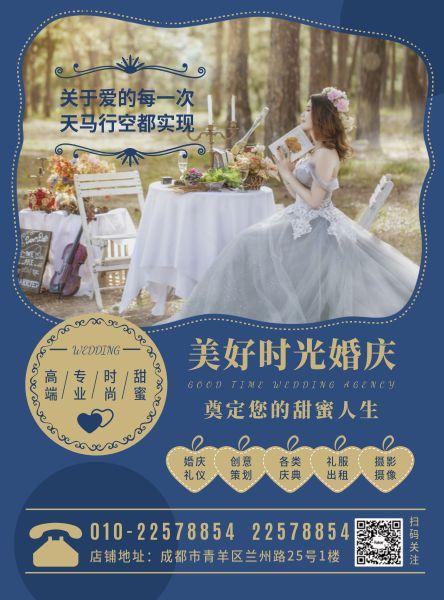 蓝色浪漫美好时光婚庆宣传DM宣传单设计模板素材