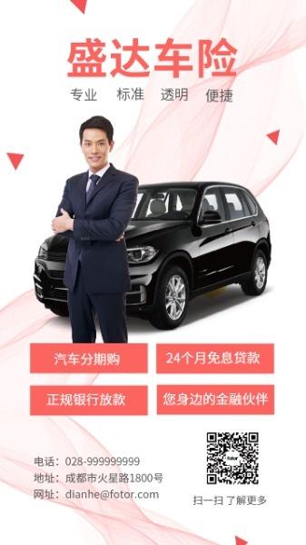车险宣传推广海报设计模板素材