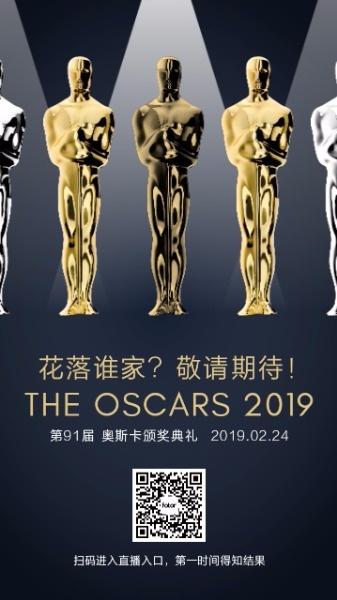 第91屆奧斯卡頒獎典禮海報設計模板素材