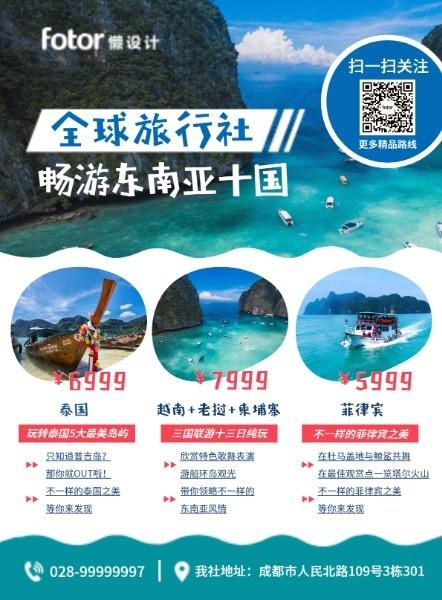 旅行社活动海报