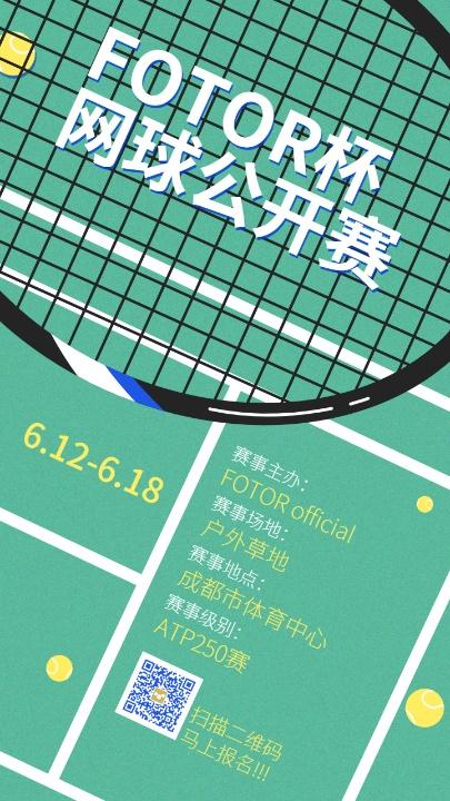 网球公开赛宣传推广海报设计模板素材