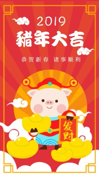 2019猪年大吉春节海报设计模板素材