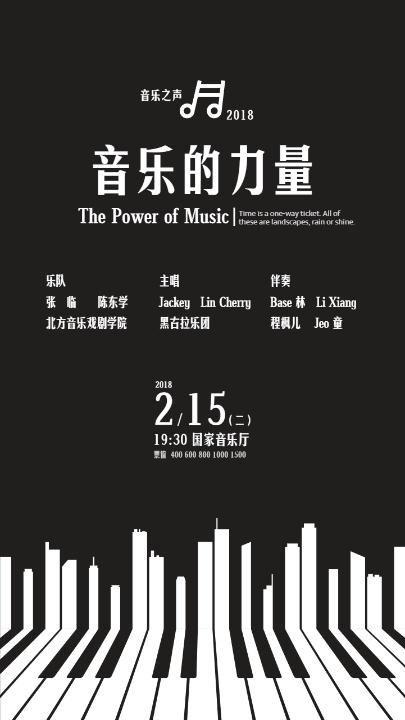 音乐演奏会购票宣传海报设计模板素材