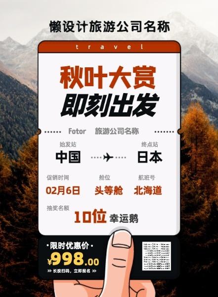 秋季旅游线路秋叶促销机票创意DM宣传单设计模板素材