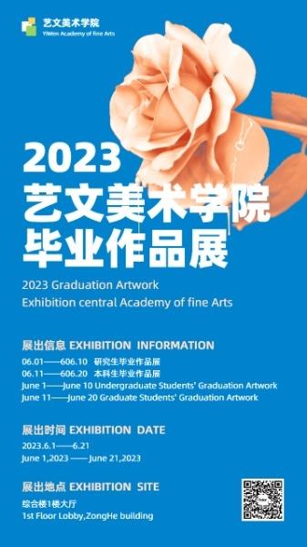蓝色简约毕业作品 展海报设计模板素材