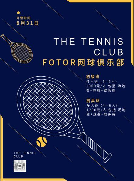 网球俱乐部培训班招生海报设计模板素材