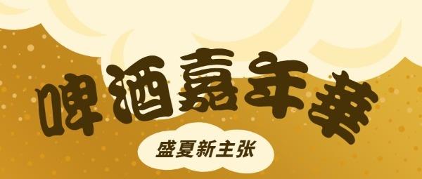 黄色卡通啤酒促销公众号封面大图