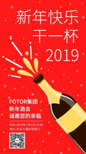 新年酒会邀请函设计模板素材