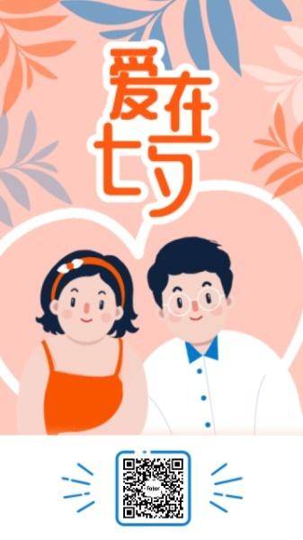 愛在七夕情人節海報設計模板素材