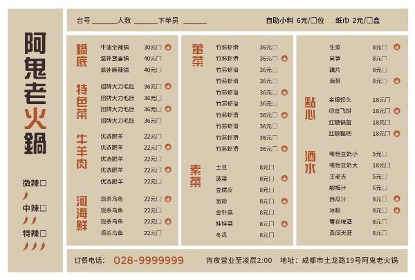 麻辣老火锅菜单