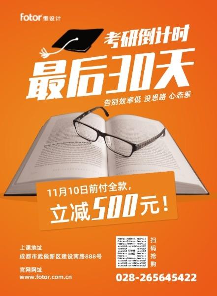 橙色商務考研培訓機構海報設計模板素材