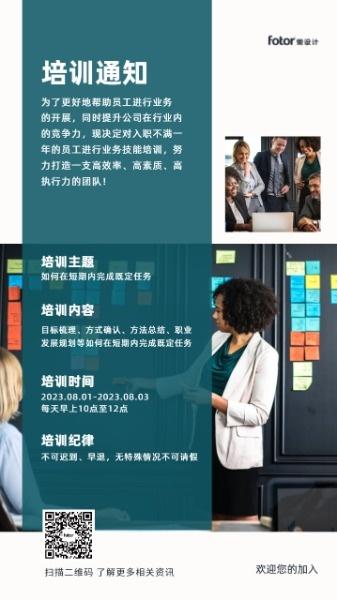 企业培训通知海报设计模板素材
